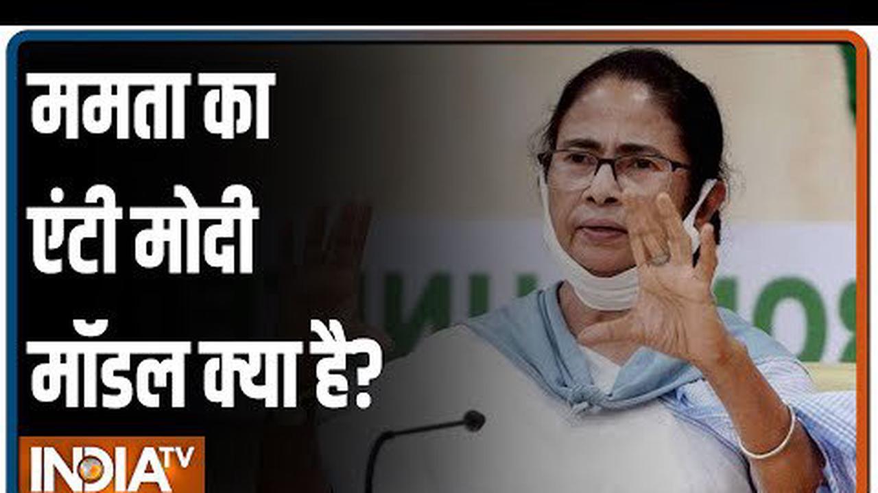 Mamata Banerjee का एंटी मोदी मॉडल क्या है?