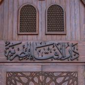 سر لافتة يعلقها البعض في المنازل.. وشيخ أزهري: