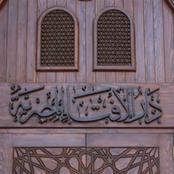 """بيان عاجل من دار الافتاء على واقعة"""" الحلوى الجنسية"""" بنادي الجزيرة"""
