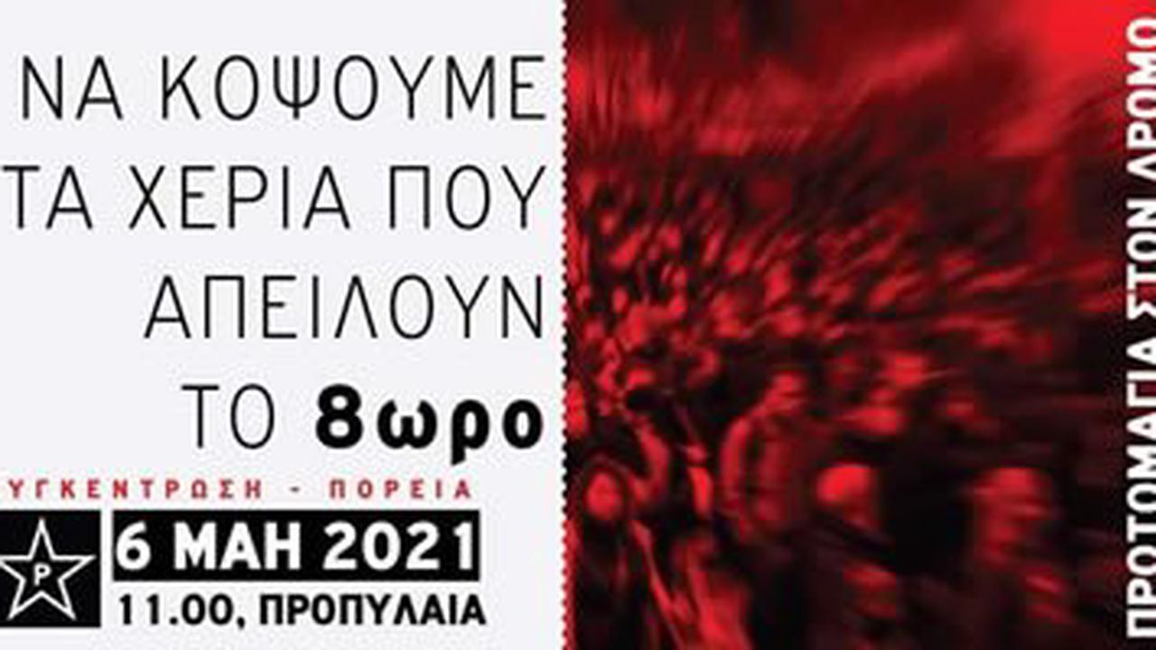 Griechisches Parlament beschließt Reform des Arbeitsgesetzes