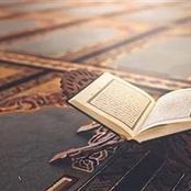 هل تعلم ما هي قصة آل عمران الذين كرمهم الله بذكرهم في القرآن؟