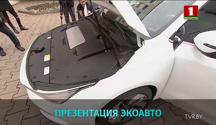 В столице сегодня презентовали новый электромобиль