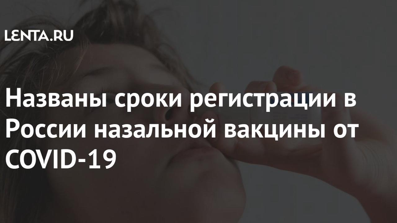 The timing of registration in Russia of a nasal vaccine against COVID-19