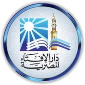 جامع زوجته في نهار رمضان.. ودار الإفتاء: يُكمل صيامه ولا كفارة عليه في هذه الحالة